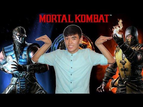 Mortal Kombat 9 - ЖАУЫНГЕРЛЕР
