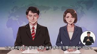 익숙한 풍경 - 국가인권위원회 결정례