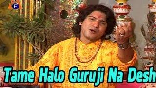 Tame Halo Guruji Na Desh - Latest Gujarati Devotional Song | Bhakti Geet 2014