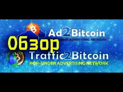 Ad2bitcoin & Traffic2bitcoin. Обзор и пассивный заработок биткоинов