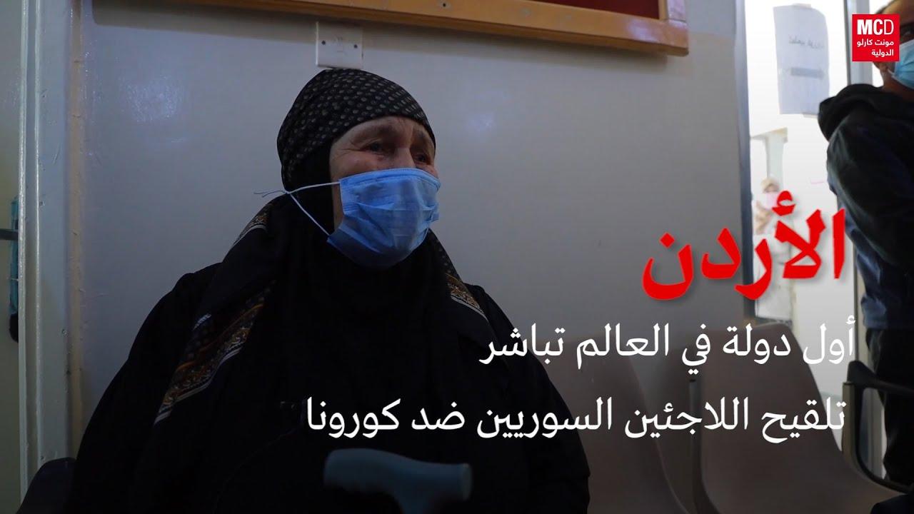 الأردن: أول دولة في العالم تباشر تلقيح اللاجئين السوريين ضد كورونا  - 18:51-2021 / 1 / 19