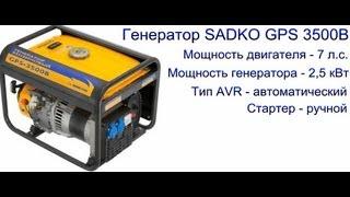 ЭЛЕКТРОГЕНЕРАТОР SADKO GPS 3500 B(Видео генератора SADKO GPS 3500 B - первый запуск. Консультации по генераторам Садко и не только - на сайте www.Electromax.c..., 2013-09-30T19:50:27.000Z)