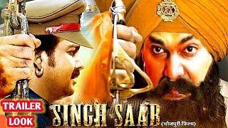 Singh Sahab (सिंह साहब) - Trailer Look - Pawan Singh - New Bhojpuri Film Coming Soon