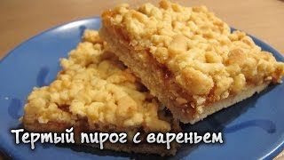 видео Как приготовить бабушкин пирог с вареньем?