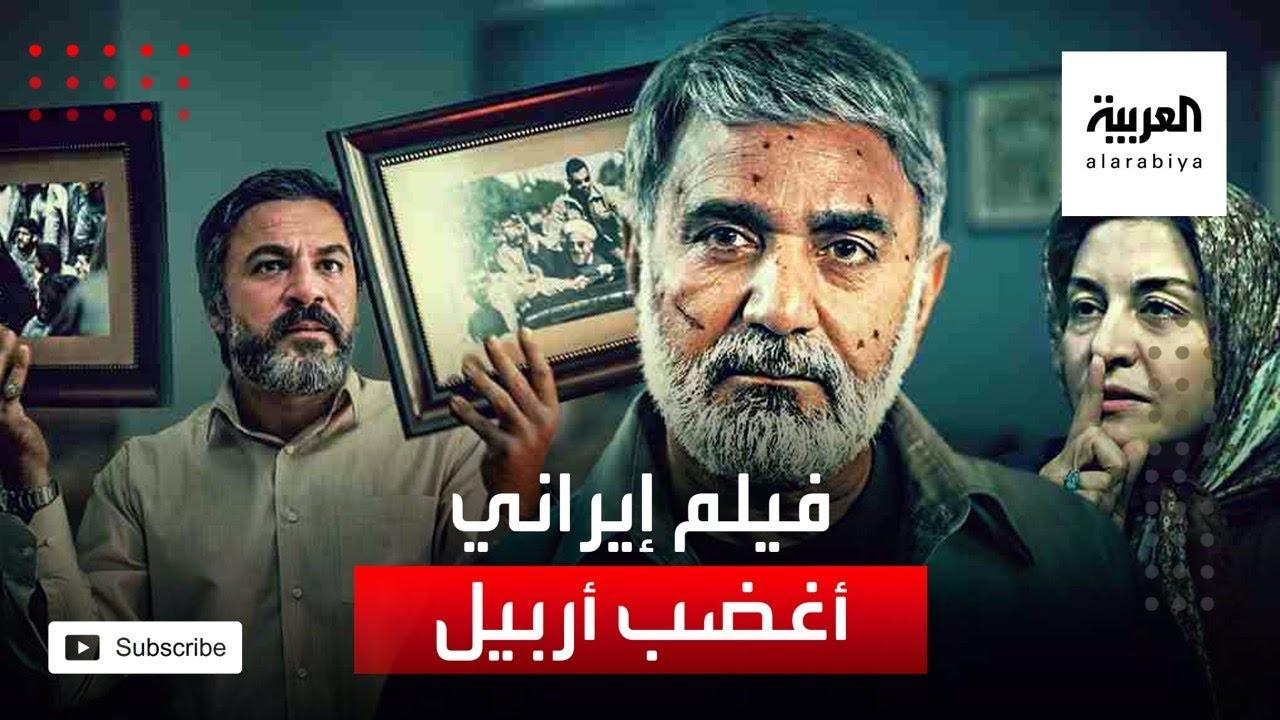 فيلم عن قاسم سليماني يثير الغضب بكردستان العراق  - 20:59-2021 / 1 / 24
