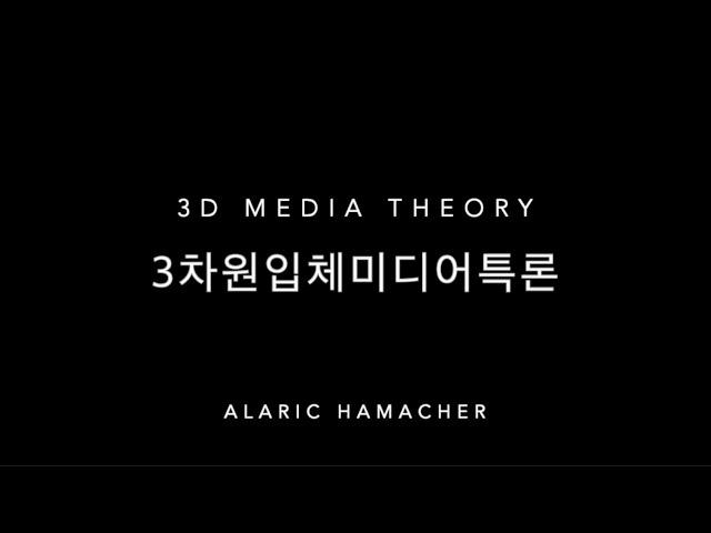 3D Media Theory