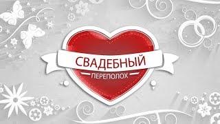 49 Свадебный Переполох СВАДЬБА Дильмурат+София