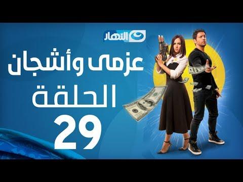 Azmi We Ashgan Series - Episode 29 | مسلسل عزمي و أشجان - الحلقة 29 التاسعة والعشرون