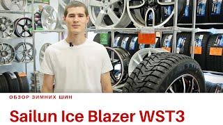 Китайские зимние шины Sailun Ice Blazer WST3 Сайлун Айс Блейзер ВСТ3 отзыв обзор