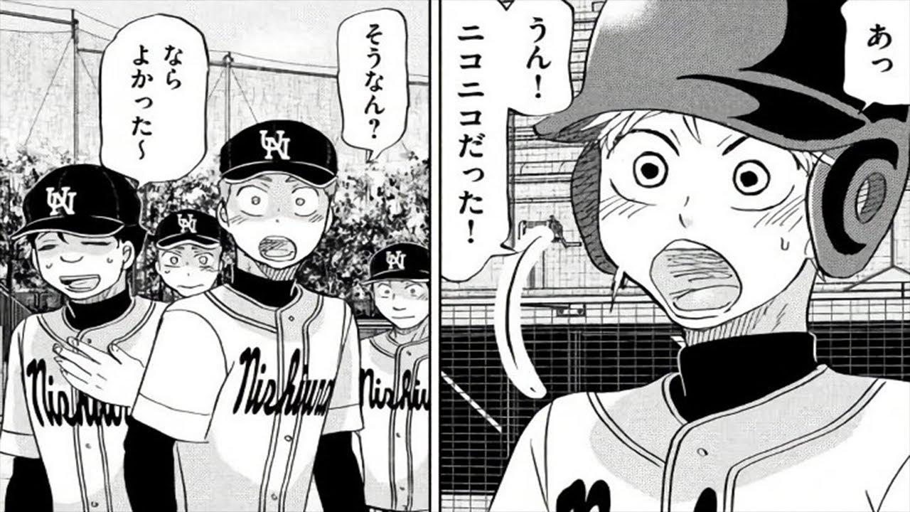 おおきく振りかぶって 141 Ookiku Furikabutte Raw 141 Manga