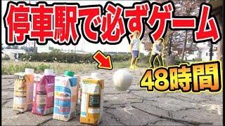 【48時間】地獄!クリアしないと進めない!電車で大阪から東京を目指すサイコロゲーム!【完結編】 thumbnail
