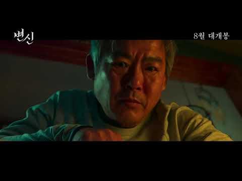 2019 8월 최신 영화 〈변신〉 티저 예고편-어제는 아빠가 두명이었어요.