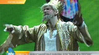 """Новогодний бал Забавы, или """"Баба Яга против!"""""""