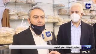 وزير الشباب يتفقد الأسواق التجارية في الكرك 25/3/2020