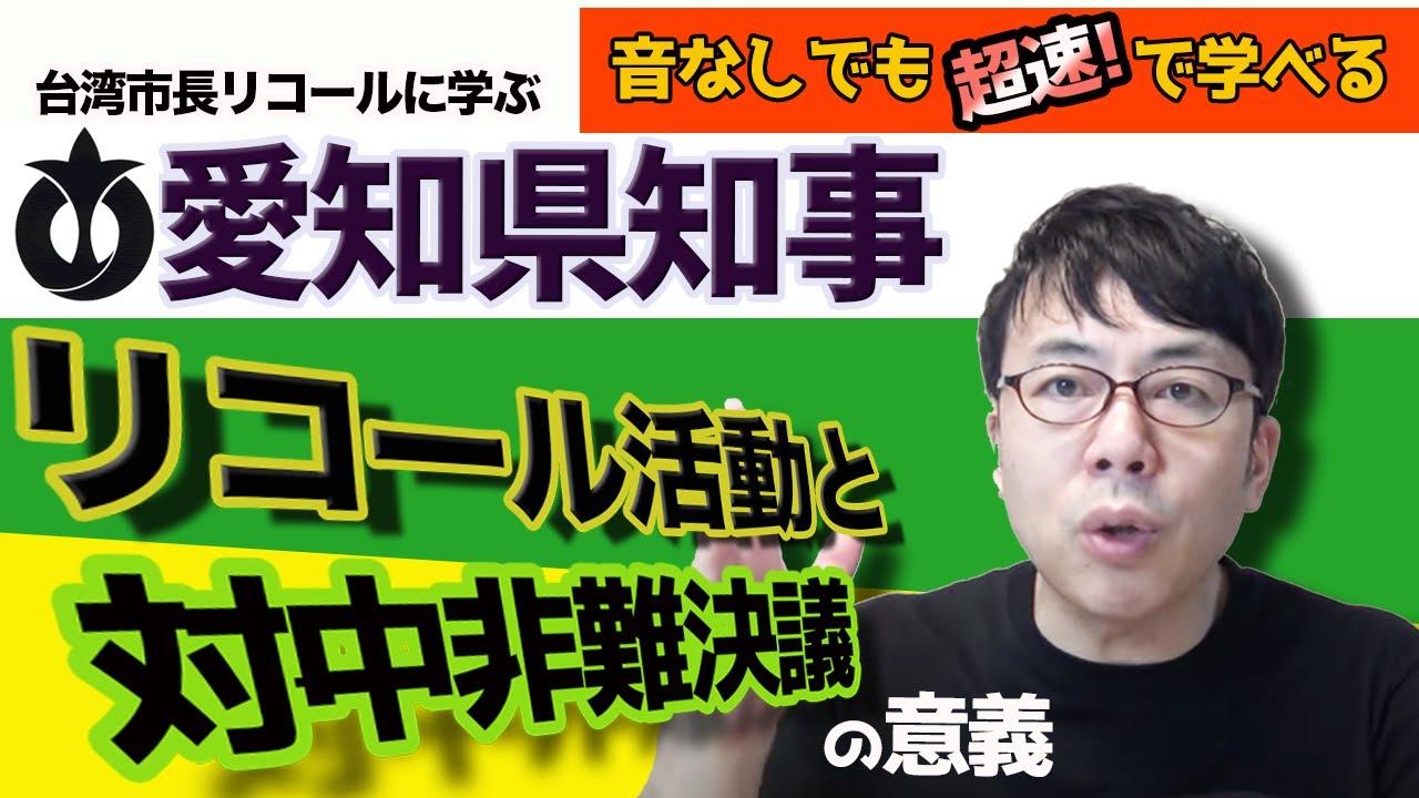リコール 愛知県知事