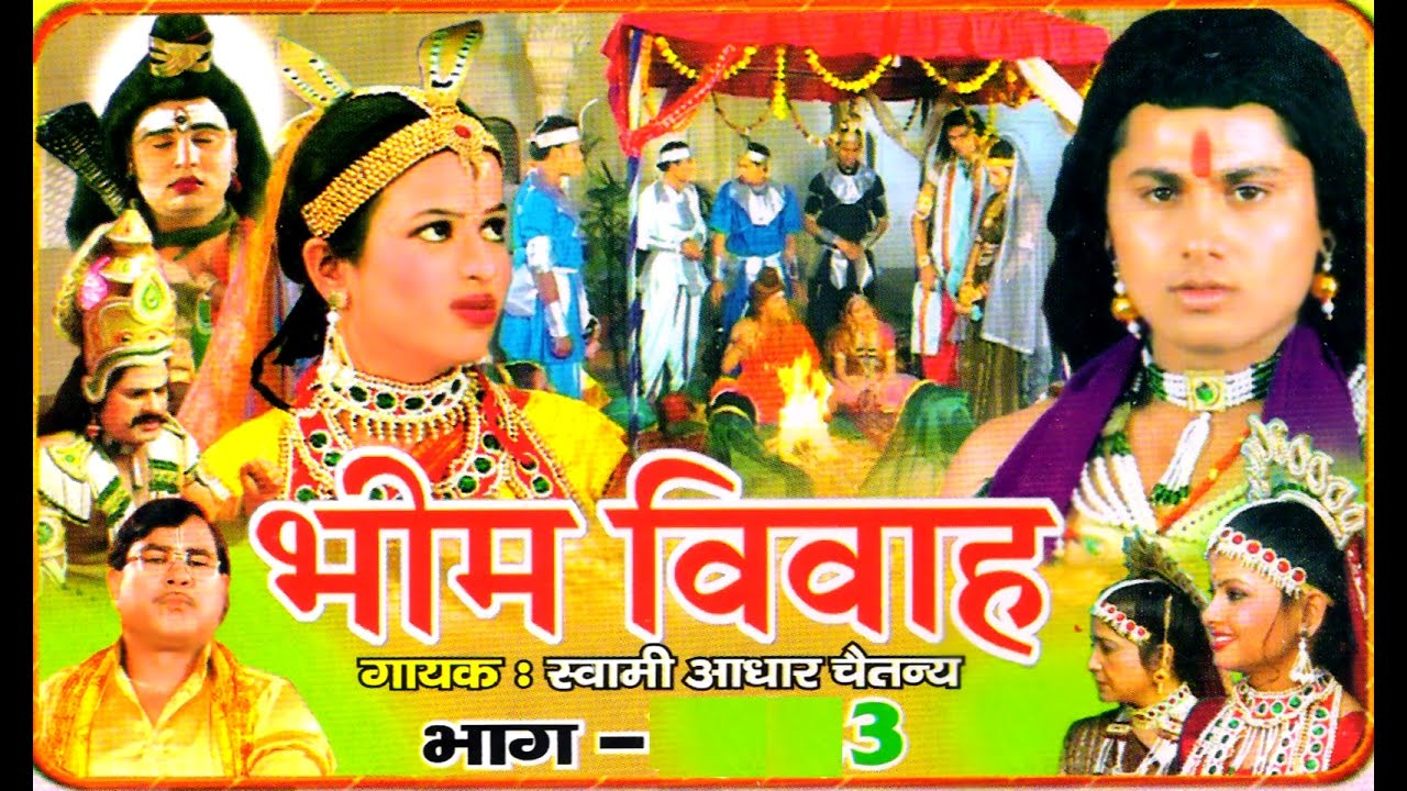 Bhim Vivah Vol 3    भीम विवाह भाग 3    Swami Adhar Chaitanya    Hindi Kissa  Kahani Musical Story