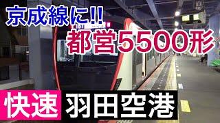京成線に都営5500形【快速 羽田空港】京成線青砥駅を発着