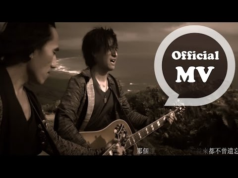 動力火車Power Station [艾琳娜 Elena] Official Music Video