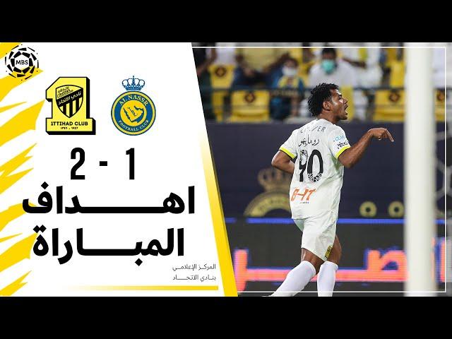اهداف  مباراة الاتحاد 2 × 1 النصر دوري كأس الأمير محمد بن سلمان الجولة 30 تعليق سمير المعيرفي
