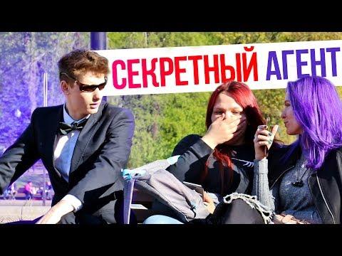 СЕКРЕТНЫЙ АГЕНТ / ПРАНК thumbnail