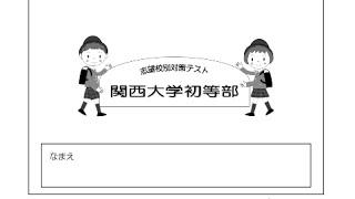 関西大学初等部の考査(筆記テスト)は、関西で最も高い難易度で知られて...