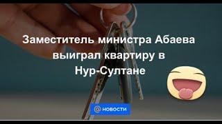Заместитель министра Абаева выиграл квартиру в Нур Султане 🤣