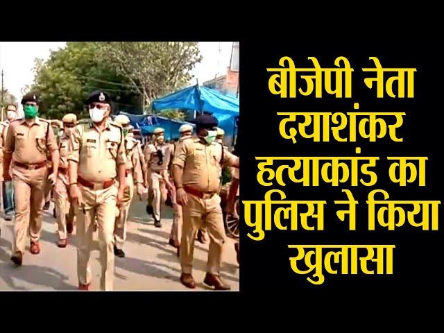 बीजेपी नेता दयाशंकर हत्याकांड का पुलिस ने किया खुलासा