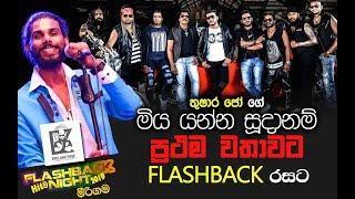 Miya yanna sudanam - Sahara flash Thushara Jo with Flashback Hitma Night 2019