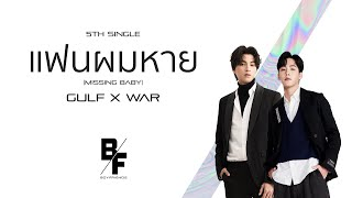 แฟนผมหาย (Missing Baby) - GULF X WAR [Official Lyric Video]
