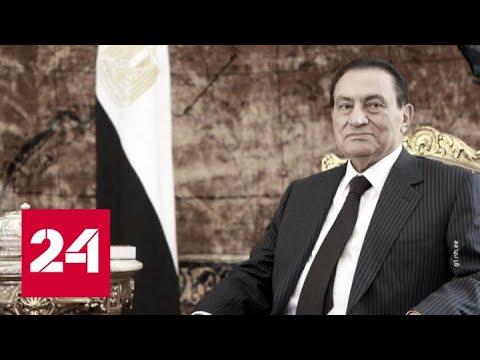 Ушел из жизни экс-президент Египта Хосни Мубарак - Россия 24