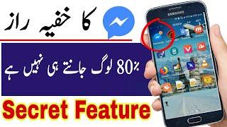 Facebook Messenger Most Useful secret Feature 2018 | You Must Try ||Urdu,Hindi ||Yt Qurban.