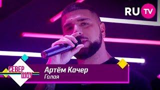 Смотреть клип Артем Качер - Голая | Live