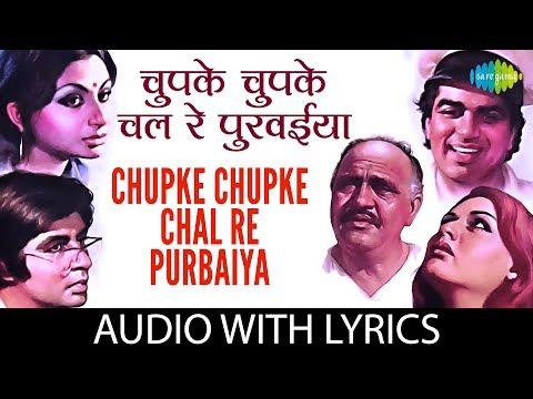Chupke Chupke Chal Re Purbaiya with lyrics | चुपके चुपके चल रे पुरबइया के बोल | Lata Mangeshkar