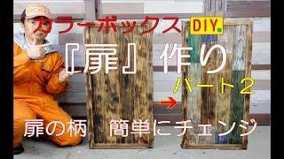 カラーボックスDIY 高級感のある扉作り 今回も着せ替えも出来ます Color box DIY Door making