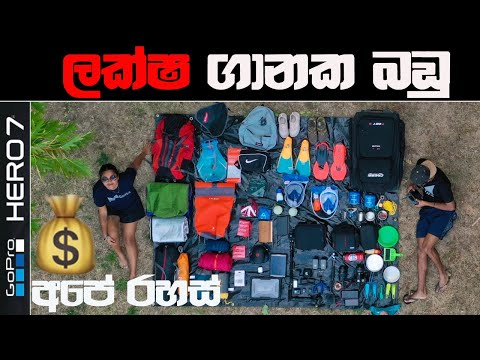 ලක්ෂ-ගානක-බඩු💰 -අපේ-රහස්🤫- -backpacking-&-camping-guide-සිංහලෙන්- -best-tips-&-essentials