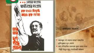 MuktiJuddher Poster মুক্তিযুদ্ধের পোস্টার  ABRER SONGRAM