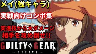 【Guilty Gear Strive】メイの実戦向けコンボ集 強判定の攻撃を使いこなせ!!