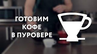 Готуємо каву в пуровере – покрокова інструкція