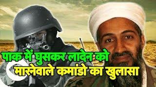 पाकिस्तान में घुसकर लादेन को मारनेवाले कमांडो का खुलासा | Bharat Tak