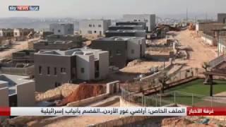 أراضي غور الأردن.. القضم بأنياب اسرائيلية