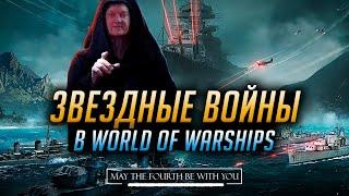 постер к видео   ЗВЕЗДНЫЕ ВОЙНЫ В World of Warships