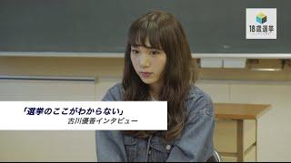 【マイナビティーンズ|18歳選挙】 https://teens.mynavi.jp/18senkyo ...
