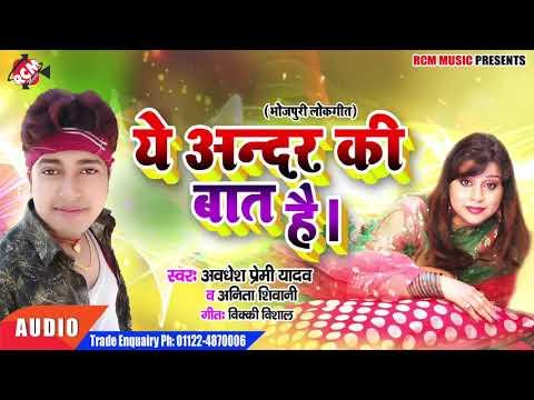 Awadhesh Premi 2019 New Bhojpuri Video Song RCM Music Bhojpuri