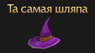 Та самая шляпа(После эфира на warcradio.ru я решил уделить внимание истории своей глупой шляпы Подписаться на канал Naurplay: http://bit...., 2014-03-31T17:47:36.000Z)