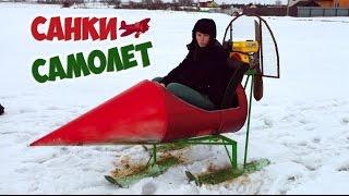 САНКИ - САМОЛЕТ - DIY