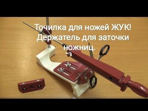 Точилка для ножей ЖУК! Держатель для заточки ножниц!