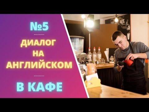 Диалог 5, как заказать кофе, Buying A Coffee диалог на английском языке для начинающих