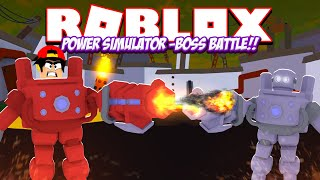 ROBLOX - POWER SIMULATOR, BOSS BATTLE!