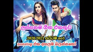 2020 2021 Sinhala nonstop song Best collection