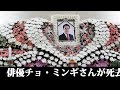 俳優チョ・ミンギさんが死去...遺書には「申し訳ない」
